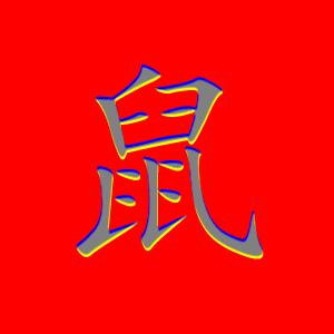 À VOS AGENDAS - Apéritif du nouvel an chinois pour l'entrée dans l'année du Rat
