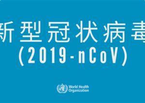 Campagne de soutien à la lutte contre le coronavirus en Chine<br>Appel aux dons