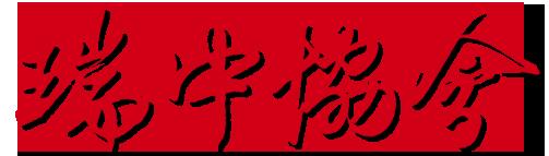 Assemblée générale de la Société Suisse-Chine